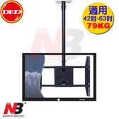 NB液晶懸吊架 NBT560-15 適用32吋~57吋LED以及LCD液晶懸 吊架