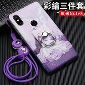 彩繪三件套 小米 紅米 Note 5 note6Pro 手機殼 支架 掛繩  浮雕彩繪  全包軟殼 防摔 保護殼 手機套