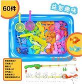 兒童益智釣魚玩具池套裝 小貓磁性魚廣場小孩戲水寶寶釣魚1-3-6歲igo 『歐韓流行館』
