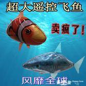 遙控飛魚空中小醜魚沖氦氣球懸浮電動創意玩具   SQ5044『樂愛居家館』