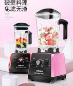 宜閣榨汁機家用小型水果多功能果蔬豆漿全自動炸果汁機破壁料理機MBSQM 依凡卡時尚