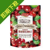 【紅布朗】蔓越莓乾顆粒 (200g/袋)_即期特惠_20181014