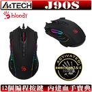 [地瓜球] 雙飛燕 A4tech Bloody J90S 滑鼠 雙槍俠 RGB 電競