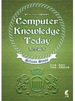 二手書《Computer Knowledge Today 教學範本(適用SiliconStone認證考試教材)》 R2Y ISBN:9789863756903