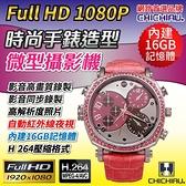 1080P偽裝防水皮帶女性款手錶16G夜視微型攝影機/影音記錄器G1@桃保