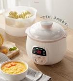 電燉鍋陶瓷燉鍋家用小煲煮粥神器全自動隔水燉盅燉燕窩煲湯鍋 伊莎gz