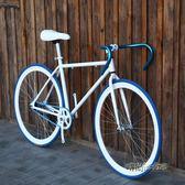 死飛自行車男女款學生彩色單車倒剎倒騎活飛26寸死飛整車igo「時尚彩虹屋」