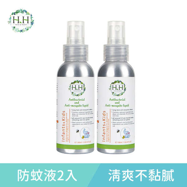 【超值2入組】HH寶貝抗菌防蚊液(100ml)x2防蚊噴霧 防蚊液 兒童防蚊液 嬰幼兒防蚊液