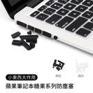 MacBook蘋果筆記本糖果系列防塵塞【尺寸下標備註;顏色隨機】