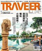 TRAVELER LUXE旅人誌 5月號/2018 第156期
