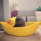 寵物窩半封閉式貓窩狗床寵物窩透氣香蕉船貓...