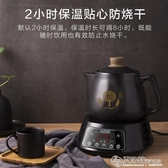 30Y04煎壺家用砂鍋熬全自動電子中煲熬罐煎中醫壺LX220V聖誕交換禮物