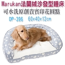 ◆MIX米克斯◆日本Marukan 法蘭絨沙發型睡床DP-396