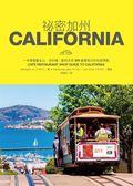 (二手書)祕密加州:一手掌握舊金山.洛杉磯.聖地牙哥300處最美式的私房景點
