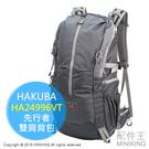 【配件王】公司貨 HAKUBA GW-ADVANCE PEAK 25 先行者 雙肩背包 灰 HA24996VT