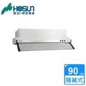 【豪山】VEQ 9158P 隱藏式烤白排油煙機90CM