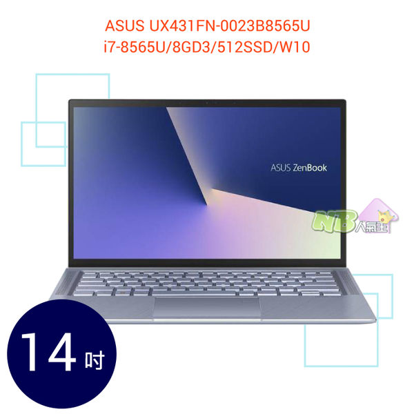 ASUS UX431FN-0023B8565U 14吋 ◤3/6期0利率,送鴯鶓霜100g◢ ZenBook 14 筆電 (i7-8565U/8GD3/512SSD/W10) 烏托邦藍