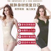 薄款加強版收腹束腰束身衣塑身衣 連體緊身衣