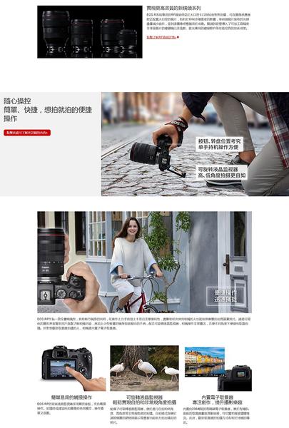 【限時特惠組】Canon EOS RP 風景攝影單鏡組 無反全幅 微單眼 晶豪泰3C 高雄 專業攝影