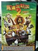 挖寶二手片-B14-正版DVD-動畫【馬達加斯加2】-國英語發音(直購價)