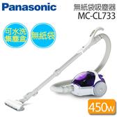 Panasonic 無紙袋 氣流式集塵吸塵器 MC-CL733