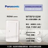 《國際牌RISNA》WTRF5152W螢光單開關 開關+蓋板 組合品 WTRF6101WQ 白色銅邊 / WTRF6101WS 白色銀邊