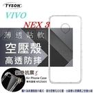 【愛瘋潮】VIVO NEX 3 高透空壓殼 防摔殼 氣墊殼 軟殼 手機殼