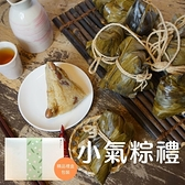 小氣粽禮(10粒入)|一盒即免運