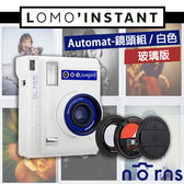 Norns 【Lomo'Instant Automat拍立得相機 白色玻璃版鏡頭組】底片相機 無限重曝 全自動快門 顏色濾片