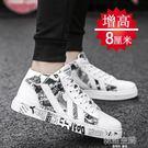 帆布鞋 2019新款秋季平板鞋韓版潮流百搭高筒小白帆布夏季潮鞋內增高男鞋 韓語空間