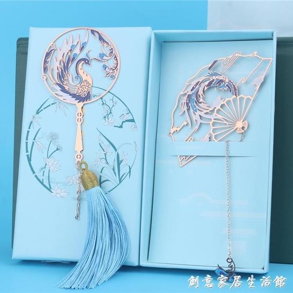 古典中國風黃銅扇形團扇金屬書簽流蘇禮品紀念 創意家居生活館