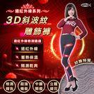 【5B2F 五餅二魚】遠紅外線3D斜波紋...