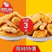 (限時特賣)【KK Life-紅龍免運組】炸物派對3袋組 (雞塊/雞球/雞柳條)