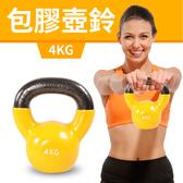 【包膠浸塑4KG】鑄鐵壺鈴/KettleBell/拉環啞鈴/搖擺鈴/重量訓練