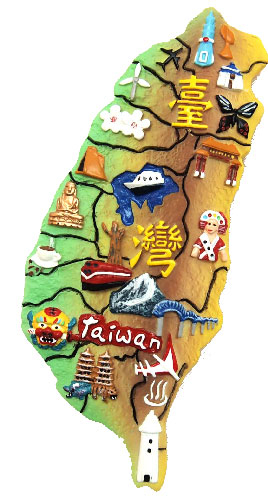 【收藏天地】台灣紀念品*快樂遊台灣立體冰箱貼 / 磁鐵 送禮 文創 風景 觀光 禮品 波麗