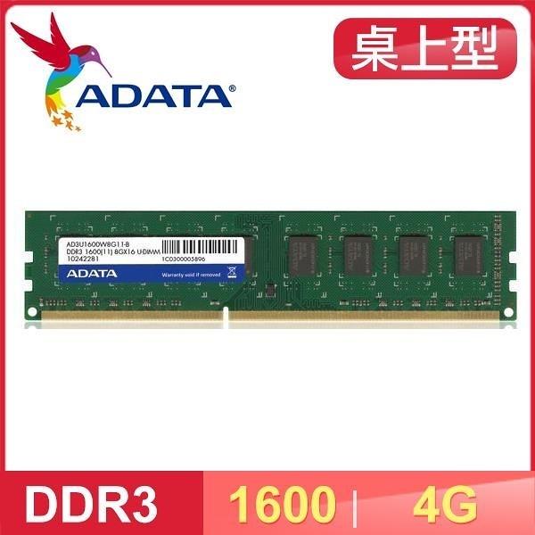 【南紡購物中心】ADATA 威剛 DDR3-1600 4G 桌上型記憶體