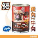 強品Chian Pin 狗罐頭雞肉+牛肉...