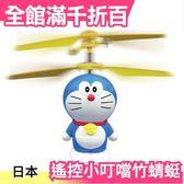 日本 遙控小叮噹竹蜻蜓 禮物 玩具 小孩最愛 遙控飛機直升機 日本熱銷 團購【小福部屋】