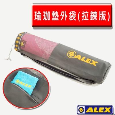 【ALEX】拉鍊版瑜珈墊外袋(只) C-1852