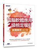 (二手書)電腦軟體應用乙級檢定學科試題解析(106試題)