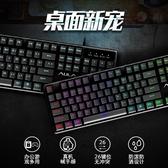 筆電鍵盤 狼蛛真機械手感鍵盤游戲吃雞電腦台式筆記本家用辦公有線背光鍵盤 鉅惠85折