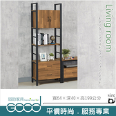 《固的家具GOOD》868-2-AA 積層木3×6尺多用途櫃(734)/展示櫃【雙北市含搬運組裝】