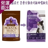 Holistic Select活力滋 《WDJ推薦》 無穀成犬 去骨火雞肉低敏挑嘴配方 24磅(24LB)【免運直出】