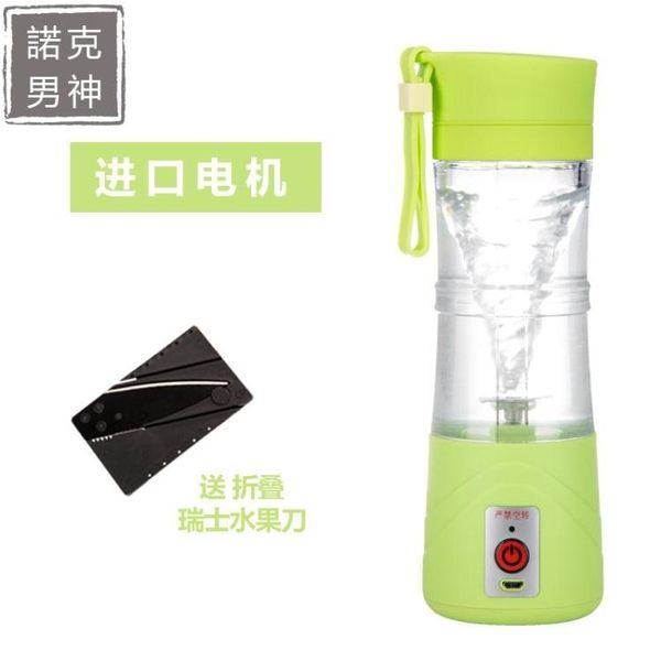 果汁機 榨汁杯電動便攜式榨汁機迷你多功能果汁杯充電攪拌寶寶輔食機 全館免運