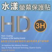 【抗刮】華碩 ASUS ZenPad 8.0 Z380C P022 Z380KL P024 平板螢幕保護貼靜電