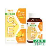 『日本味王』C+E口含錠(45粒/盒)