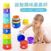 早教疊疊杯疊疊樂套套杯層層疊益智力嬰幼兒玩具兒童寶寶認知 快速出貨全館免運