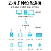 嶸鑫源電腦藍芽適配器臺式機筆記本USB藍芽耳機音響滑鼠鍵盤手機打印機手柄通用