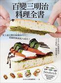 (二手書)百變三明治料理全書:舌尖上的極緻挑逗,天天想吃、餐餐盡興!       史上..