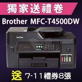 【獨家加碼送800元7-11禮券】Brother MFC-T4500DW A3原廠傳真無線大連供印表機 /適用 BTD60 BK/BT5000 C/M/Y